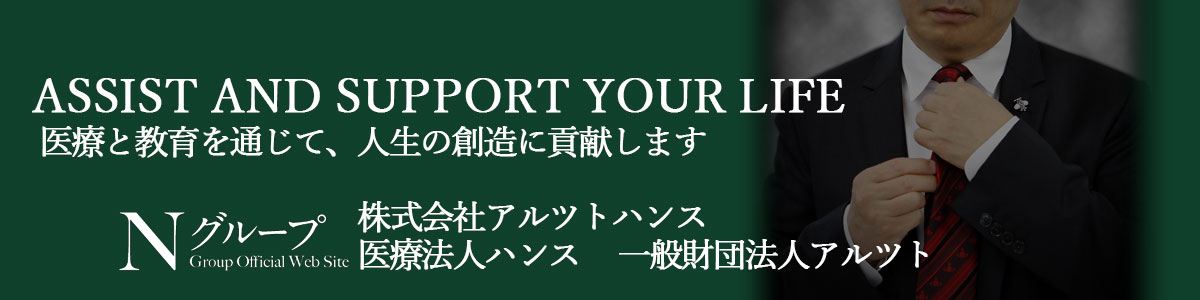 ASSIST AND SUPPORT YOUR LIFE 医療と教育を通じて、人生の創造に貢献します